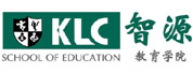 新加坡智源教育学院KLC School of Education